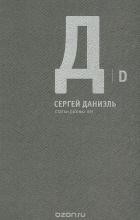 Сергей Даниэль - Сергей Даниэль. Статьи разных лет