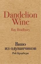 Рэй Брэдбери - Вино из одуванчиков