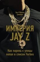 Зак О'Майли Гринберг - Империя Jay Z
