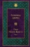 Александр Дюма - Граф Монте-Кристо. Том 1