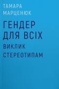 Тамара Марценюк - Гендер для всіх. Виклик стереотипам