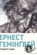Ернест Гемінґвей - Старий і море