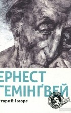 Эрнест Хемингуэй - Старий і море