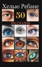 Хелью Ребане - 50 рассказов
