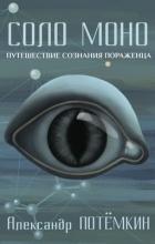 Александр Потёмкин - СОЛО МОНО. Путешествие сознания пораженца