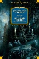 Эрнст Теодор Амадей Гофман - Песочный человек и другие ночные этюды