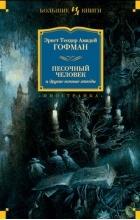 Эрнст Теодор Амадей Гофман - Песочный человек и другие ночные этюды (сборник)