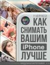 Роберт Моррисси - Как снимать вашим iPhone лучше