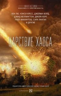 антология - Царствие Хаоса (сборник)