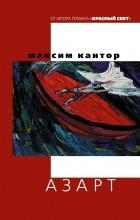 Максим Кантор - Азарт