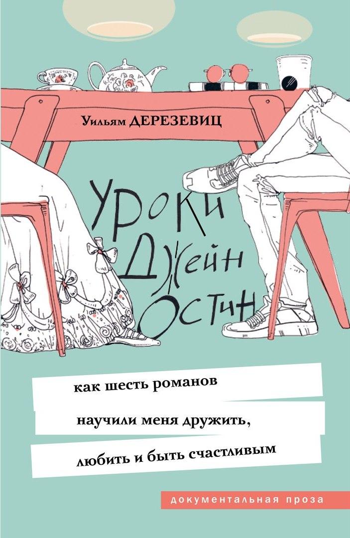 Уроки Джейн Остин: как шесть романов научили меня дружить, любить и быть счастливым - Уильям Дерезевиц