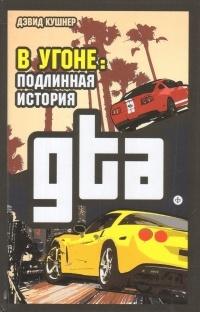 Дэвид Кушнер — В угоне. Подлинная история GTA