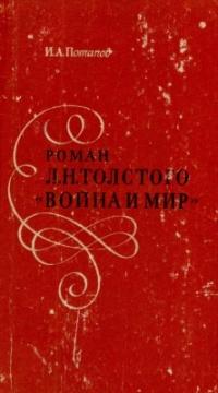 И.А. Потапов - Роман Л.Н. Толстого