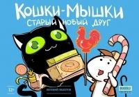 Евгений Федотов — Кошки-мышки. Старый новый друг
