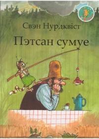 Свэн Нурдквіст - Пэтсан сумуе