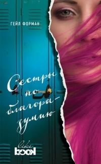 Книги о сестрах лесбиянках