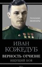 Иван Кожедуб - Верность Отчизне. Ищущий боя