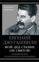 Евгений Джугашвили - Мой дед Сталин. Он святой!