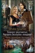 Татьяна Бродских - Позвольте представиться, Маргарита Васильевна — попаданка!