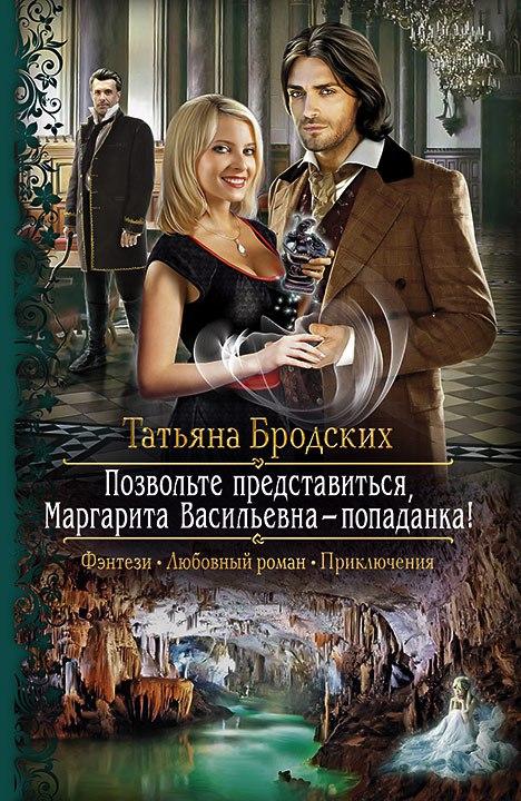 Позвольте представиться, Маргарита Васильевна — попаданка! - Татьяна Бродских