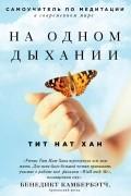 Тит Нат Хан - На одном дыхании. Самоучитель по медитации
