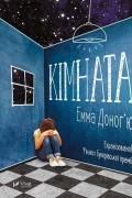 Емма Доног'ю - Кімната