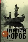 Джош Малерман - Птичий короб