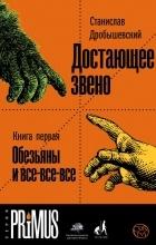 Станислав Дробышевский - Достающее звено. Книга первая. Обезьяны и все-все-все