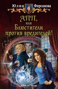 Юлия Фирсанова - АПП, или Блюстители против вредителей!