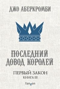 Джо Аберкромби - Первый закон. Книга 3. Последний довод королей