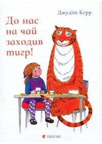 Керр Джудіт — До нас на чай заходив тигр!