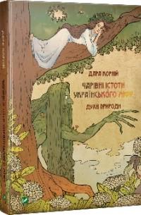 Дара Корній - Чарівні істоти українського міфу. Духи природи