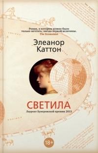 Элеанор Каттон - Светила