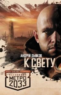 Дьяков Андрей - Метро 2033: К свету