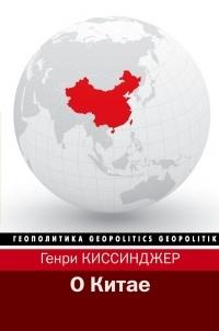 Киссинджер Генри — О Китае