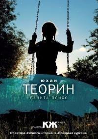 Юхан Теорин - Санкта-Психо