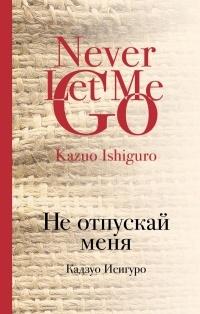 Кадзуо Исигуро - Не отпускай меня
