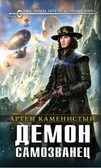 Артем Каменистый — Демон-самозванец