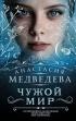 Анастасия Медведева - Чужой мир