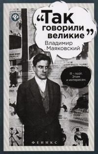 без автора — Владимир Маяковский