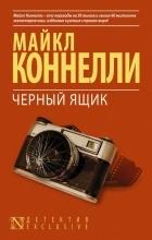 Майкл Коннелли - Черный ящик