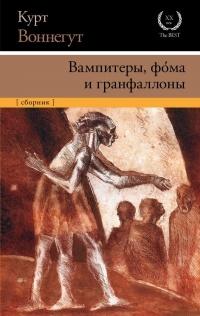 Курт Воннегут - Вампитеры, фома и гранфаллоны (сборник)