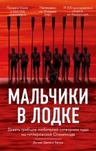 Дэниел Джеймс Браун - Мальчики в лодке