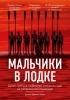 https://j.livelib.ru/boocover/1002322607/70/303a/Deniel_Dzhejms_Braun__Malchiki_v_lodke.jpg