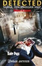 Кейт Родс — Убивая ангелов