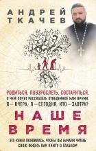 Протоиерей Андрей Ткачев — Наше время. Зачем рождаются люди