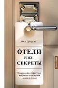 Вим Дэгравэ - Отели и их секреты