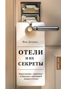 Вим Дэгравэ - Отели и их секреты. Управляющие, горничные и бармены о настоящей жизни в отелях
