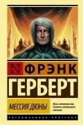 Фрэнк Герберт - Мессия Дюны