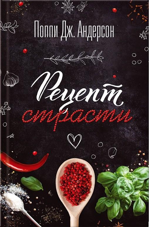 Рецепт страсти - Поппи Дж. Андерсон